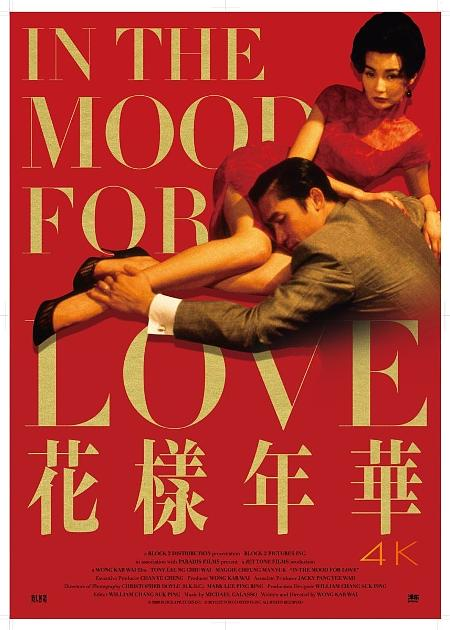 V. O. SOTT ITA IN THE MOOD FOR LOVE