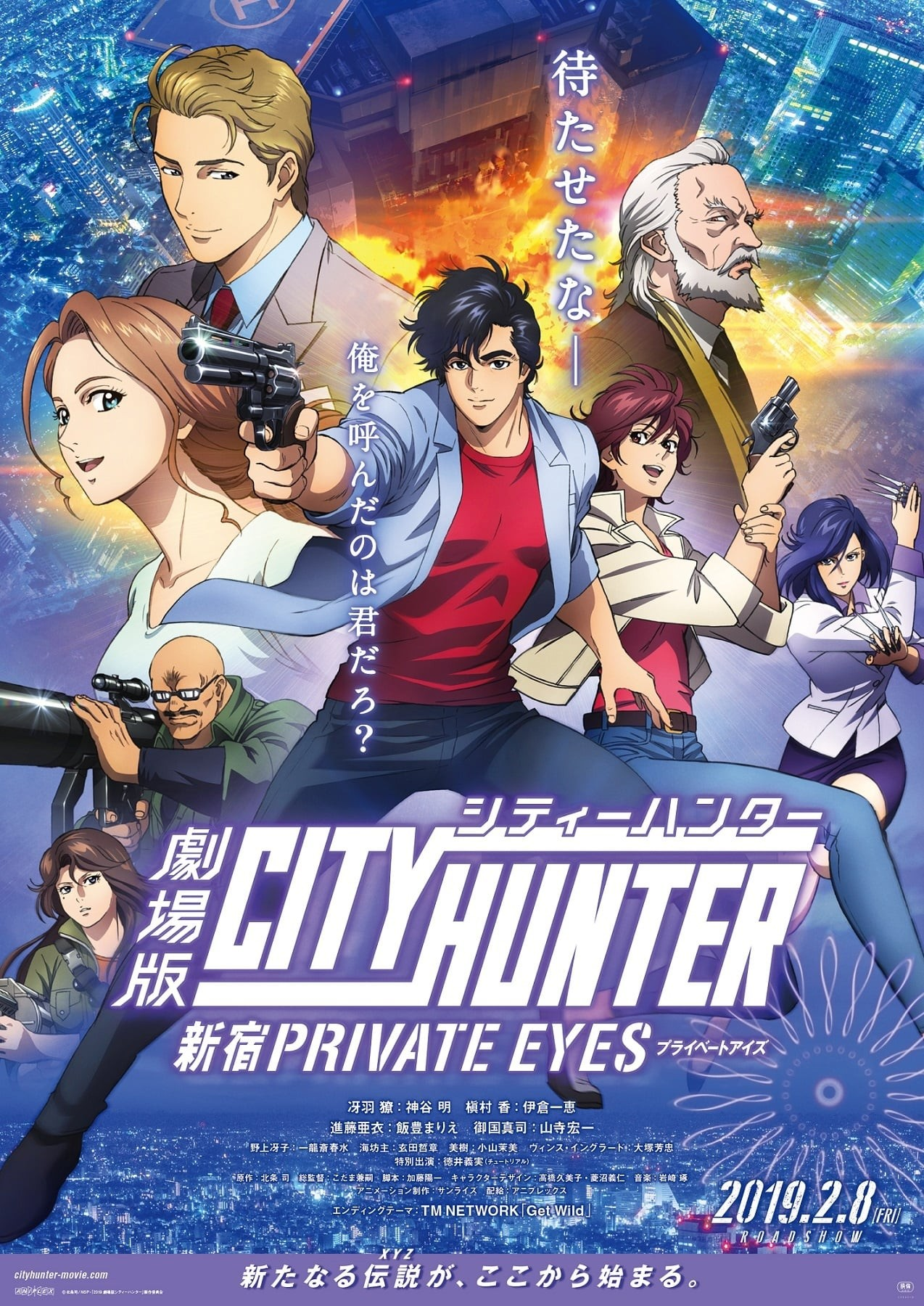 City hunter - private eyes (city hunter: shinjuku private eyes)